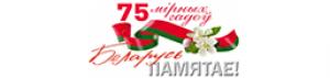Беларусь памятае