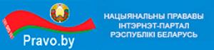 Нацыянальны прававы iнтэрнэт-партал
