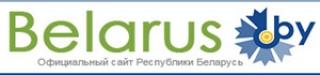 Афіцыйны сайт Рэспублікі Беларусь
