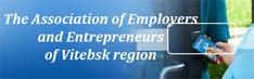 http://anp-vitebsk.by/ru/association-employers-and-entrepreneurs