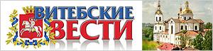 """Районная газета """"Голас Сенненшчыны"""""""