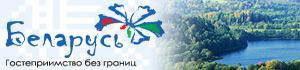 Сайт Туризм и отдых в Беларуси