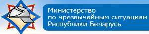 Витебск МЧС