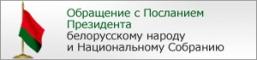 Oбращение с Посланием Президента белорусскому народу и Национальному Собранию